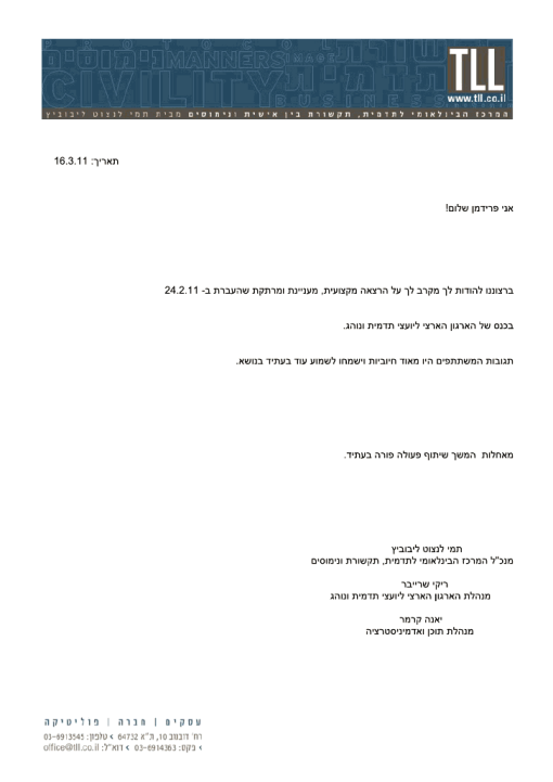 Annie Friedman-מכתב תודה -TLL-הרצאה -סטיילינג-הלבשה תחתונה-תדמית- תדמית ואופנה-