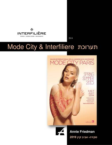 אני פרידמן,mode city'interfiliere,בגדי ים,בדי ים שלם,
