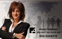 לאתר : www.anniefriedman.com -תדמית וקוד לבוש עסקי