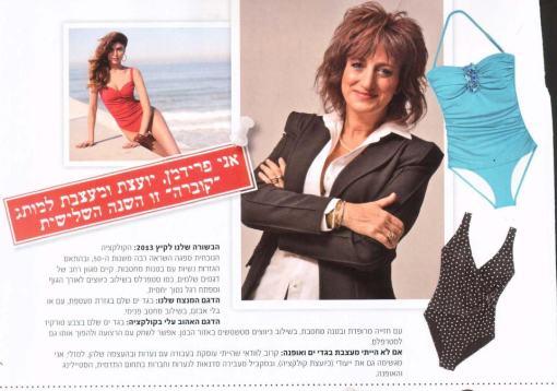 אני פרידמן -עיצוב קולקציה של קוברה לשנת 2013 במגזין סטילטו של לאשה