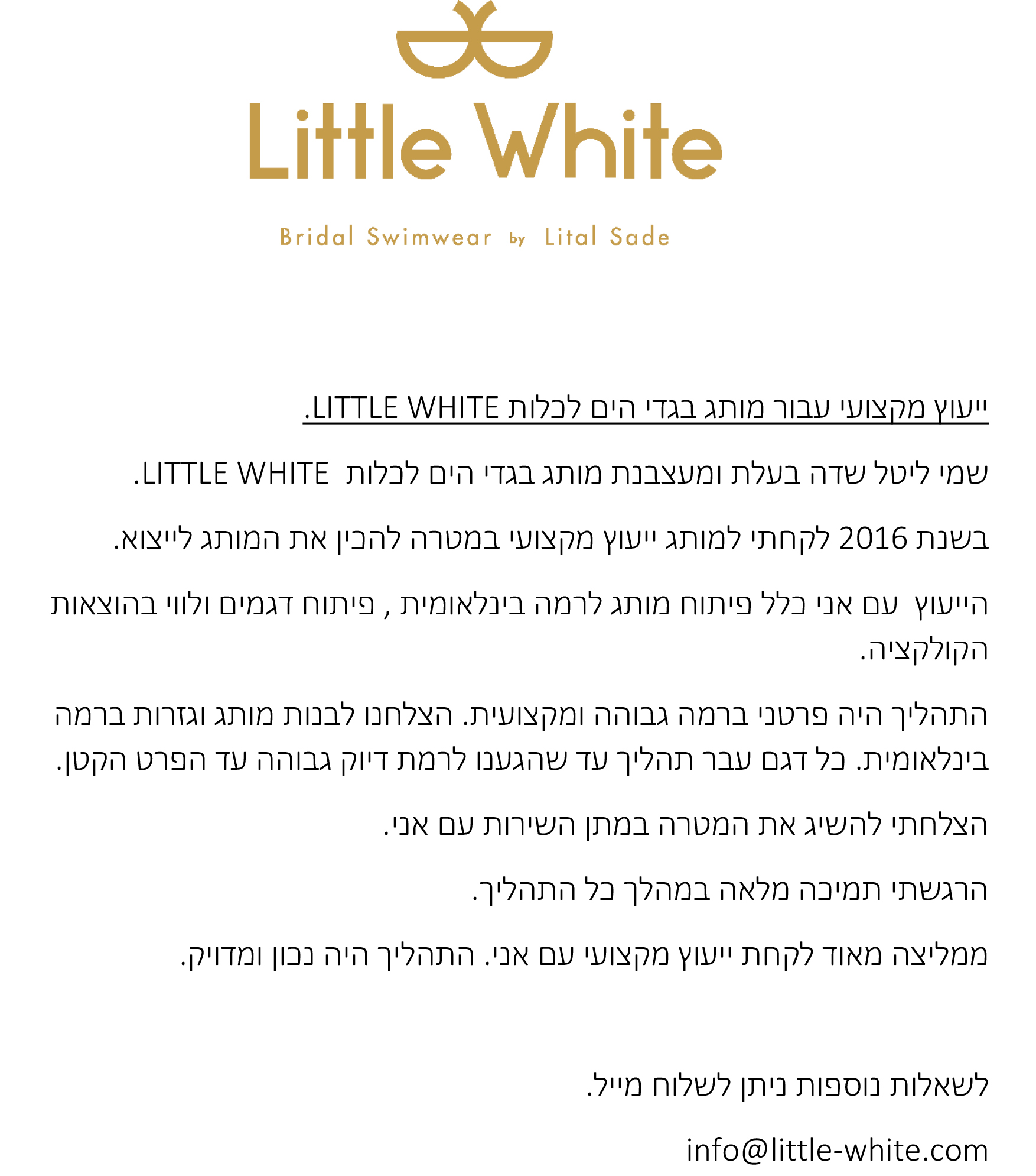 המלצה על אני פרידמן- little white