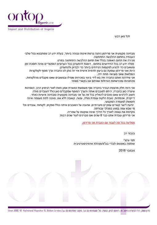 מכתב ontop- אני פרידמן (1)