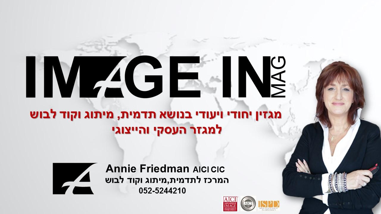 IMAGE IN מגזין - לתדמית מיתוג וקוד לבוש- Annie Friedman