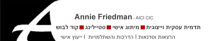 לוגו עסקי אני פרידמן